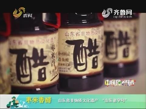 20180505《中国原产递》:枣米香醋