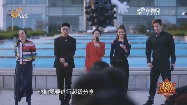 20180505《超级品牌官》:品牌馆泥潭大混战 为了荣誉各出奇招