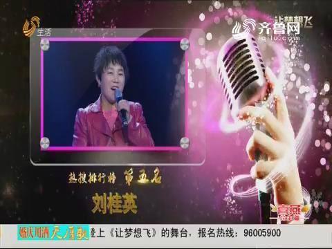 《让梦想飞》本周热搜榜第五名:诗人刘姥姥来挑战  一开唱竟然忘了词