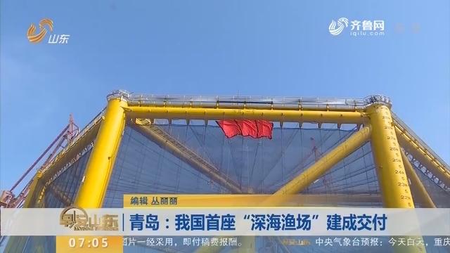 """青岛:我国首座""""深海渔场""""建成交付"""