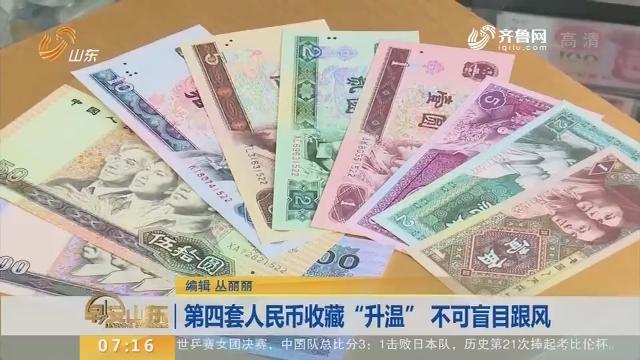 """【闪电新闻排行榜】第四套人民币收藏""""升温"""" 不可盲目跟风"""
