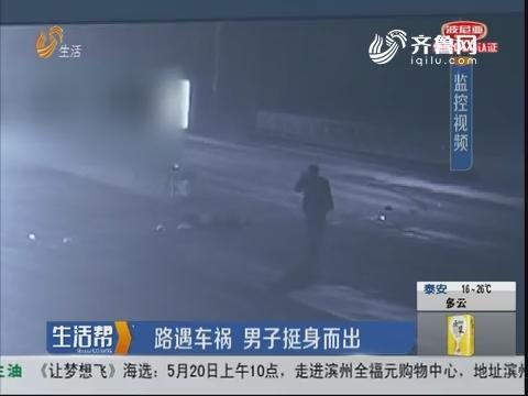 济宁:路遇车祸 男子挺身而出