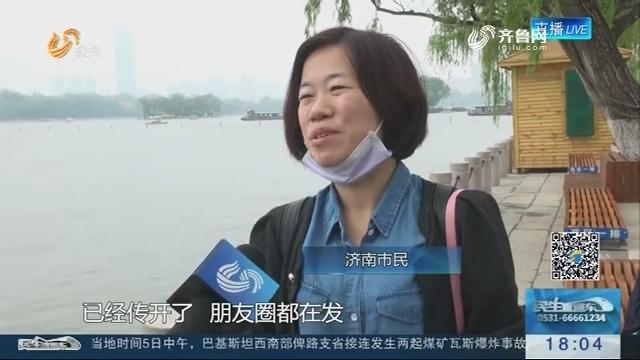 """济南:""""明湖秀""""火爆异常 1分钟抢光600多张免费票"""