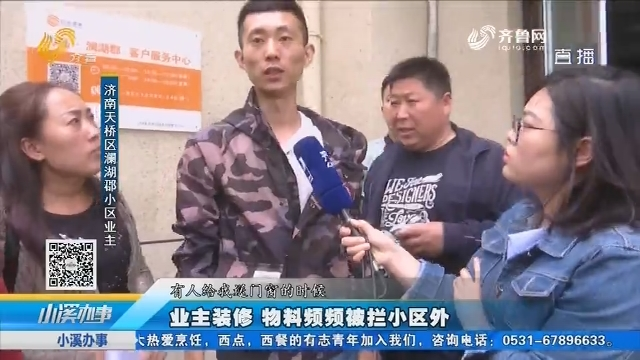 济南:业主装修 物料频频被拦小区外
