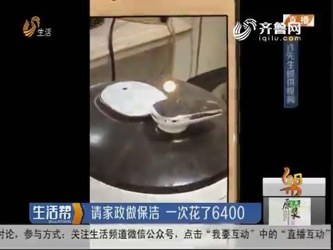济南:请家政做保洁 一次花了6400