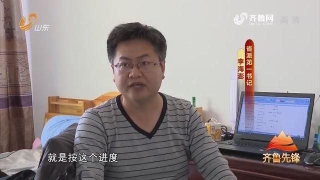 20180506《齐鲁先锋》:在习近平新时代中国特色社会主义思想指引下·第一书记风采录 李海澎——每月办成一件实事