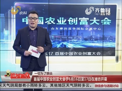 首届中国农业创富大会于6月16日至17日在潍坊开幕