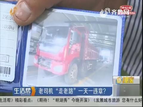 """枣庄:老司机""""走老路"""" 一天一违章?"""
