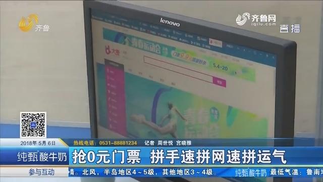 济南:抢0元门票 拼手速拼网速拼运气