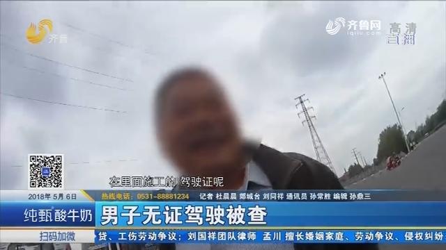郯城:男子无证驾驶被查