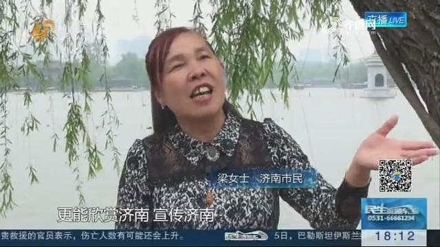 """""""网红""""济南的思考:蹿红带来发展机遇 长久发展要苦练""""内功"""""""