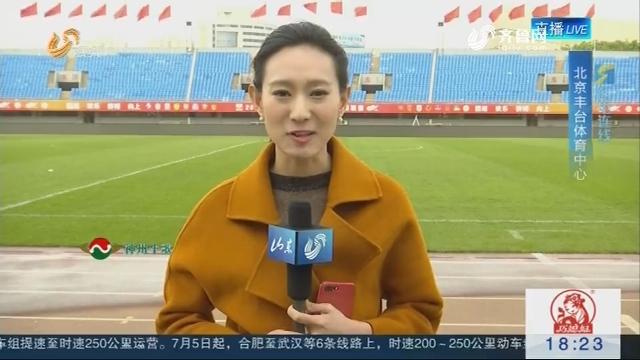 【闪电连线】多次错失良机 山东鲁能闷平北京人和
