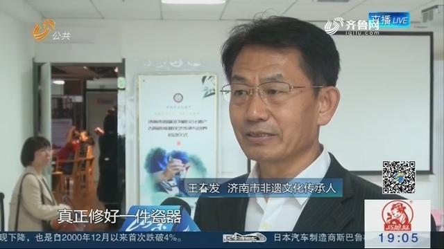 济南:非遗古陶瓷修复技艺亟待传承