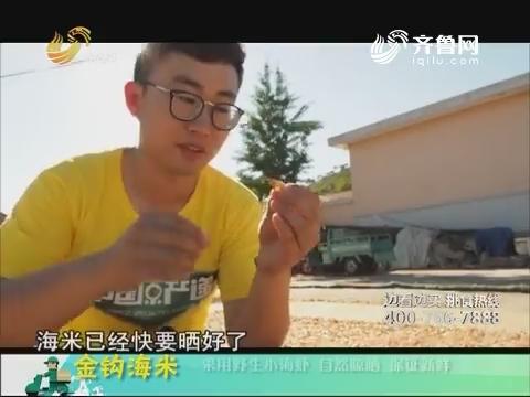 20180506《中国原产递》:金钩海米