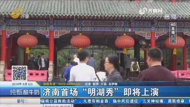 "【4G直播】济南首场""明湖秀""即将上演"