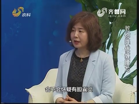 20180506《名医话健康》:名医魏欣净——教你降伏缠腰龙
