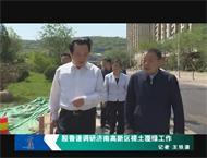 殷鲁谦调研济南高新区裸土覆绿工作