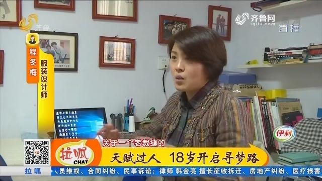 泰安:天赋过人 18岁开启寻梦路
