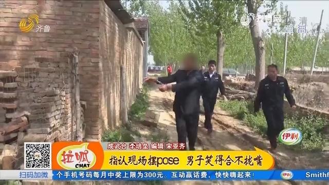 成武:家中被盗三次 大哥又恨又怕