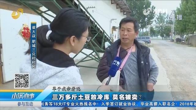 肥城:三万多斤土豆放冷库 莫名被卖?