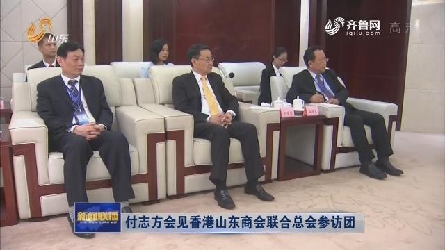 付志方會見香港山東商會聯合總會參訪團