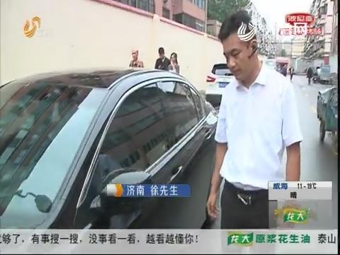 济南:心疼!车停路边被划伤