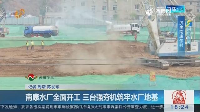 【闪电连线】济南:南康水厂全面开工 三台强夯机筑牢水厂地基