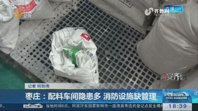 枣庄:配料车间隐患多 消防设施缺管理