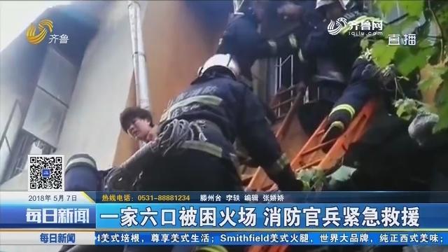 滕州:一家六口被困火场 消防官兵紧急救援