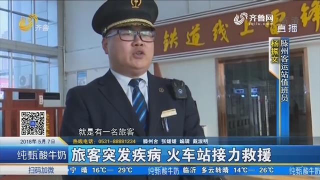 旅客突发疾病 火车站接力救援