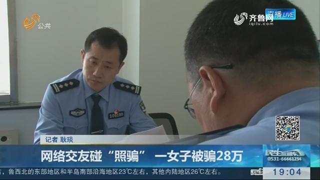 """济南:网络交友碰""""照骗"""" 一女子被骗28万"""