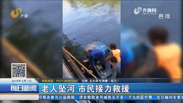 泰安:老人坠河 市民接力救援
