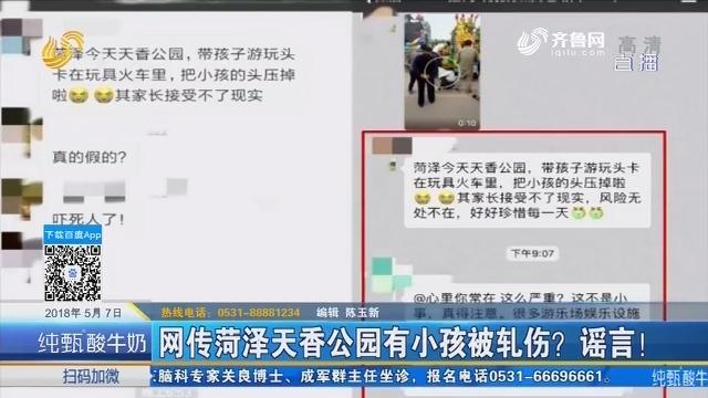 网传菏泽天香公园有小孩被轧伤?谣言!