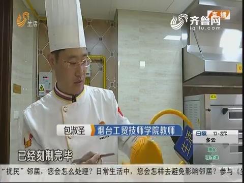 """烟台:刀功了得 这位""""厨师""""很牛"""