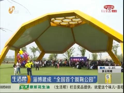 """淄博建成""""全国首个蹴鞠公园"""""""