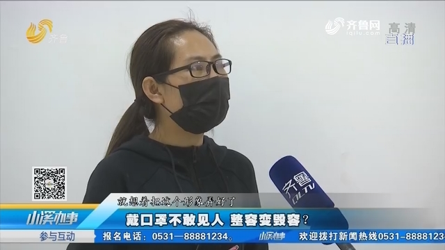 济南:戴口罩不敢见人 整容变毁容?