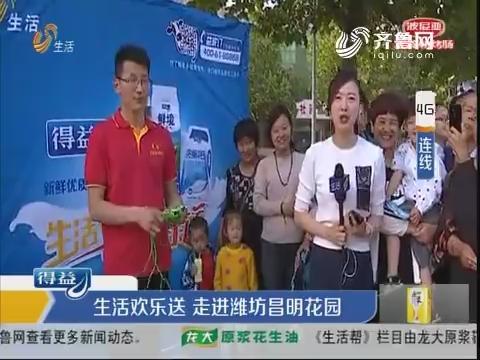 生活欢乐送 走进潍坊昌明花园