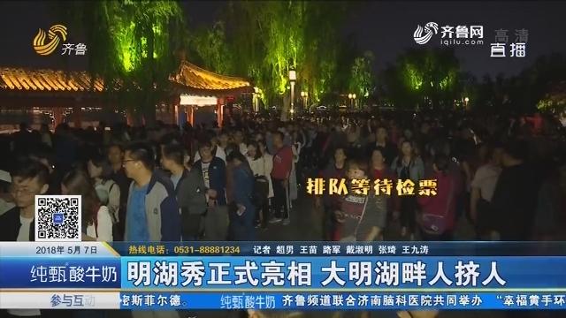 济南:明湖秀正式亮相 大明湖畔人挤人