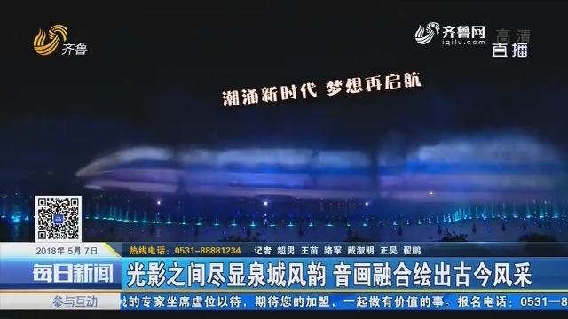 济南:光影之间尽显泉城风韵 音画融合绘出古今风采