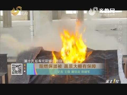 【第十九届寿光菜博会特别节目】阻燃保温被 蔬菜大棚有保障