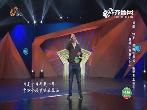 20180507《我是大明星》:哈哈哥刘磊魔性笑声 惊艳全场