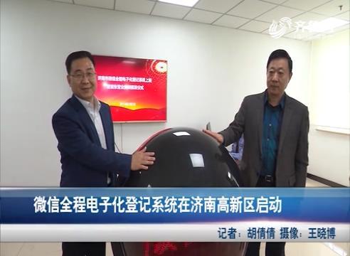 微信全程电子化登记系统在济南高新区启动