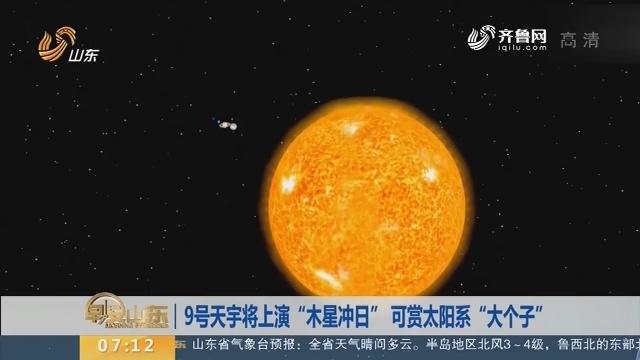 """5月9号天宇将上演""""木星冲日"""" 可赏太阳系""""大个子"""""""