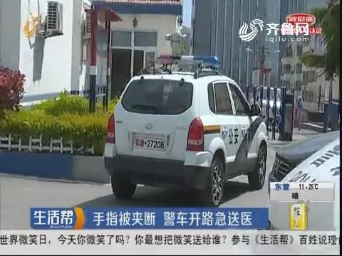 青岛:手指被夹断 警车开路急送医