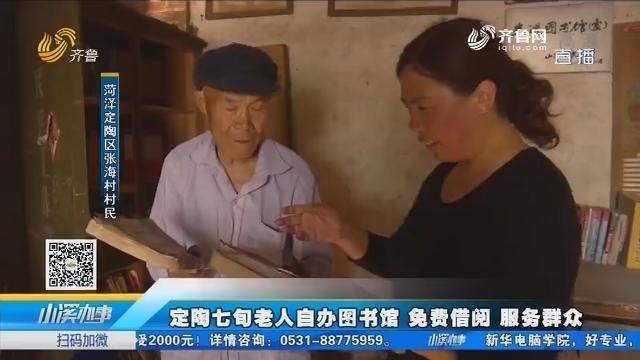 定陶七旬老人自办图书馆 免费借阅服务群众