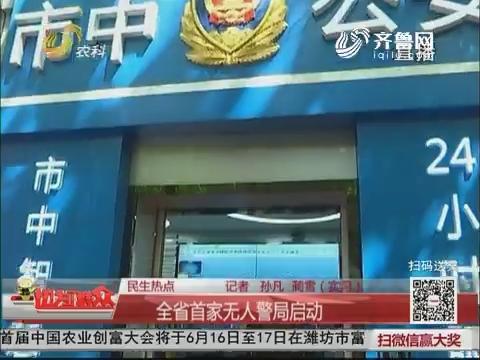 【民生热点】济南:全省首家无人警局启动