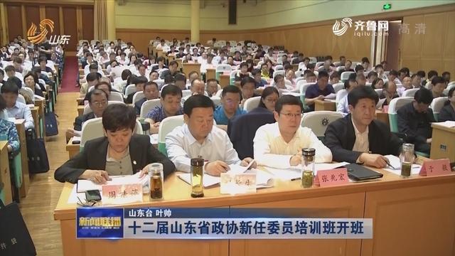 十二届山东省政协新任委员培训班开班