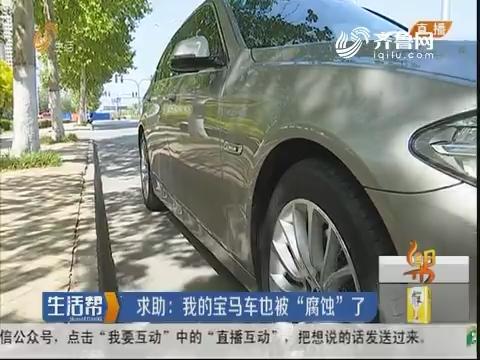 """淄博:求助 我的宝马车也被""""腐蚀""""了"""
