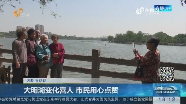 济南:大明湖变化喜人 市民用心点赞