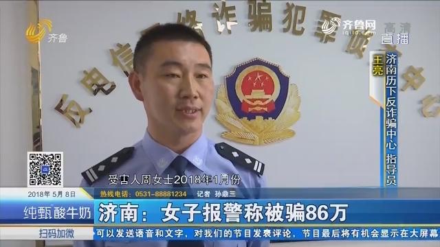 济南:女子报警称被骗86万